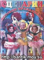 Сценарии детских праздников от 1 до 7 лет